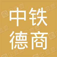 中铁菏泽德商高速公路建设发展有限公司