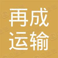 金阳县对坪镇再成运输服务行