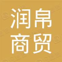 锦州润帛商贸有限公司