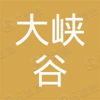 怒江大峡谷酒店有限公司