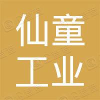美国仙童工业产品公司上海代表处