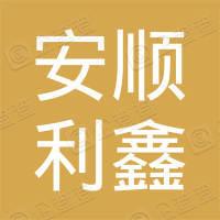 贵州安顺利鑫实业有限公司