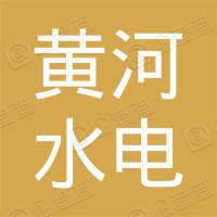 黄河水电西宁太阳能电力有限公司