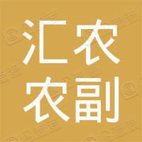 定远县汇农农副产品大市场开发有限公司