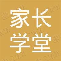 南京家长学堂教育科技有限公司