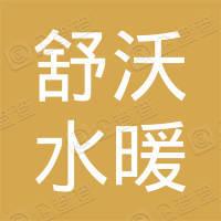 台州舒沃水暖科技有限公司