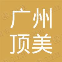 广州顶美工艺品有限公司