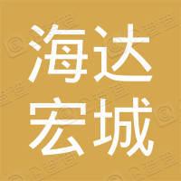 福州海达宏城物业管理有限公司