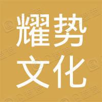 吉林省耀势文化传媒有限公司