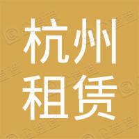 杭州租赁有限公司陕西分公司