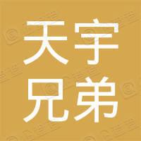 北京天宇兄弟传媒有限公司