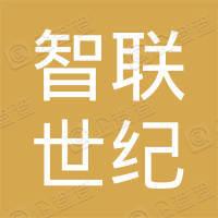 襄阳智联世纪广告传媒有限公司