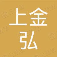 上金弘(平潭)投资管理有限公司