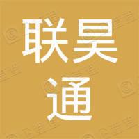 惠东县联昊通快递有限公司