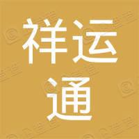 湖南祥运通汽车服务有限公司