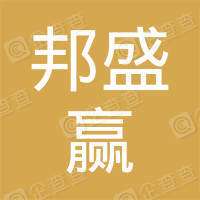 苏州邦盛赢新创业投资企业(有限合伙)