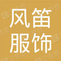 温州风笛服饰有限公司