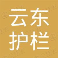 天长市云东护栏有限公司