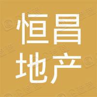 滁州恒昌房地产开发有限公司