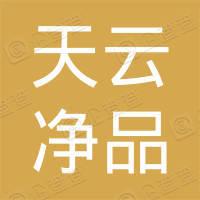 深圳天云净品伍号投资合伙企业(有限合伙)