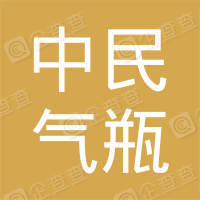 成都中民气瓶检测技术服务有限公司