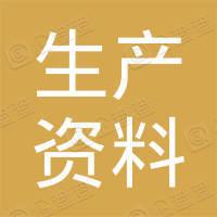 宁河县生产资料公司汉沽第七经营部