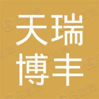 新疆天瑞博丰股权投资合伙企业(有限合伙)
