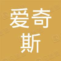 深圳市爱奇斯国际贸易有限公司