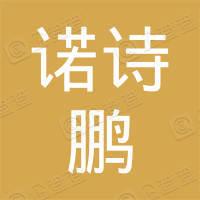 天津诺诗鹏网络科技有限公司