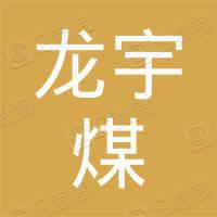 河南龙宇煤化工有限公司
