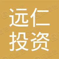 赣州远仁投资合伙企业(有限合伙)