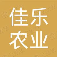 天津佳乐农业科技发展有限公司
