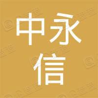 中永信(天津)服务外包有限公司