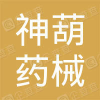 奇台县神葫药械有限责任公司