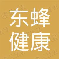 天津东蜂健康产业科技有限公司