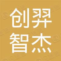 天津创羿智杰科技发展有限公司
