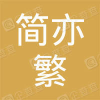 天津简亦繁科技服务有限公司