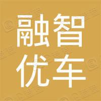 融智优车(天津)科技有限公司
