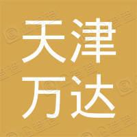 天津万达资本投资合伙企业(有限合伙)