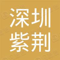 深圳市紫荆知识产权服务有限公司