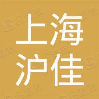 上海沪佳办公设备维修有限公司