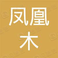 海南凤凰木科技有限公司深圳分公司