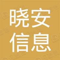 深圳市晓安信息咨询有限公司