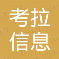 深圳市考拉信息科技有限公司