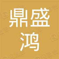 深圳市鼎盛鸿网络科技有限公司