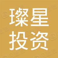 深圳璨星投资合伙企业(有限合伙)