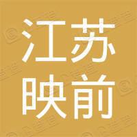 江苏映前广告传媒有限公司