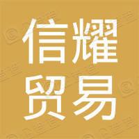 深圳市信耀贸易有限公司