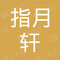 指月轩文化传播(深圳)有限公司
