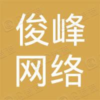 阿拉善左旗俊峰网络信息有限公司